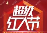 成立五年的扬州美贝尔推出超级红人节报名成功即领1280元礼包