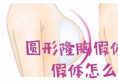 哺乳后胸下垂做假体隆胸矫正选圆形和水滴形哪个好