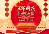 广州中科美医疗三节同庆钜惠狂欢,优惠活动及价格让你华丽蜕变
