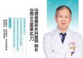 山西省整形外科医院刘晋元隆鼻怎么样?刘氏隐痕鼻综合优势公开