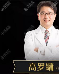 长沙半岛中韩整形节韩国医师高罗镛来院坐诊无痕祛眼袋1280元起