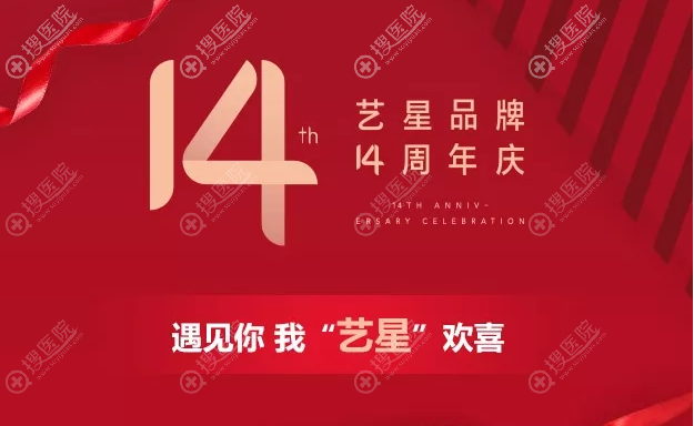 北京艺星医疗美容医院整形价格优惠活动