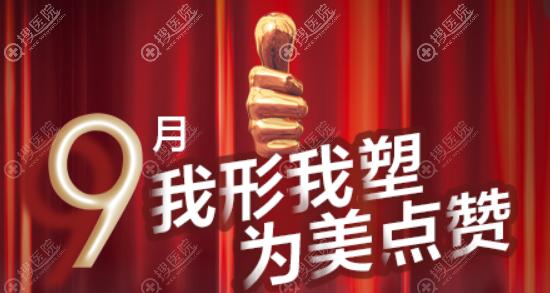 北京美莱整形优惠活动价价格表