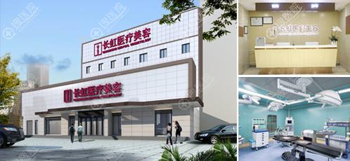 北京长虹整形美容医院环境