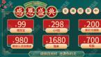 深圳非凡2019国庆盛典288元畅享8大超值福利玻尿酸包年打1980元