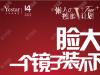 深圳艺星yestar整形10月整形优惠3人拼团双眼皮仅需2460元