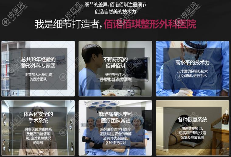 韩国佰诺佰琪整形外科优势
