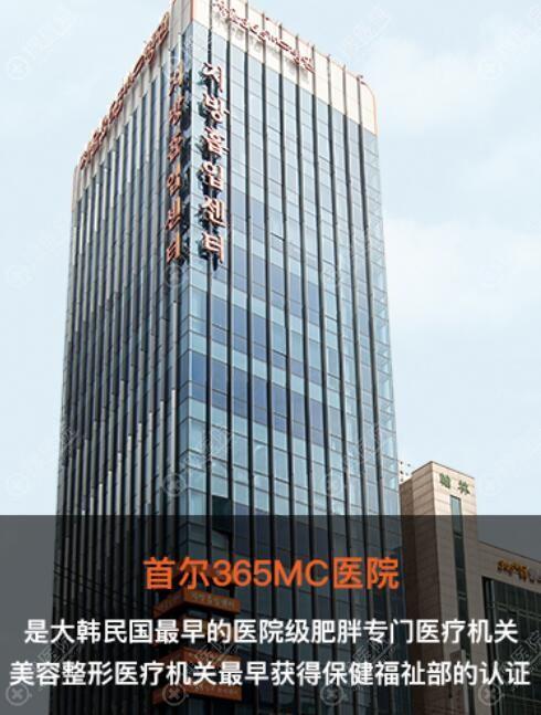 韩国首尔365mc医院外观