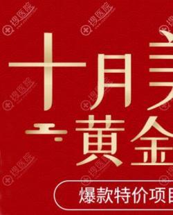 西安画美十月女神专宠季,鼻综合 脂肪填充立享原价7折优惠