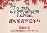 韩国ID整形10月面诊免体检费医院口碑及面部轮廓整形价格大公开