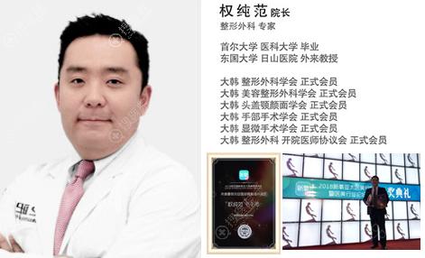 韩国欧佩拉整形医院权纯范院长