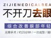 北京祛眼袋多少钱?北京紫洁医疗美容激光去眼袋价格6800元起