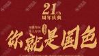 北京美莱整形医院21岁生日庆典超皮秒祛斑3人拼团价格1999元