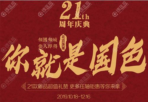 """北京美莱21周年庆典""""你就是国色"""""""