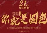 北京美莱21周年隆鼻8800元起牛勇敢宫风勇等整形名医为你塑美