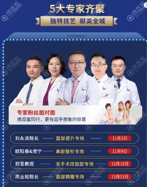 重庆联合丽格本院坐诊医生时间表