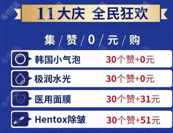 重庆联合丽格微整形项目0元抢