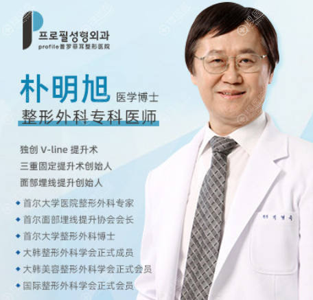 韩国Porfile普罗菲耳整形医院朴明旭院长