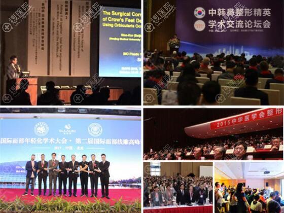 北京美莱刘晓荣参加国内外学术活动掠影