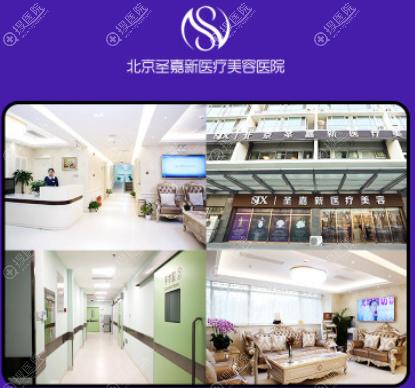 北京圣嘉新整形医院环境图