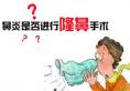 口碑好的鼻修复医生北京柏丽李劲良讲有鼻炎能做鼻综合隆鼻吗?
