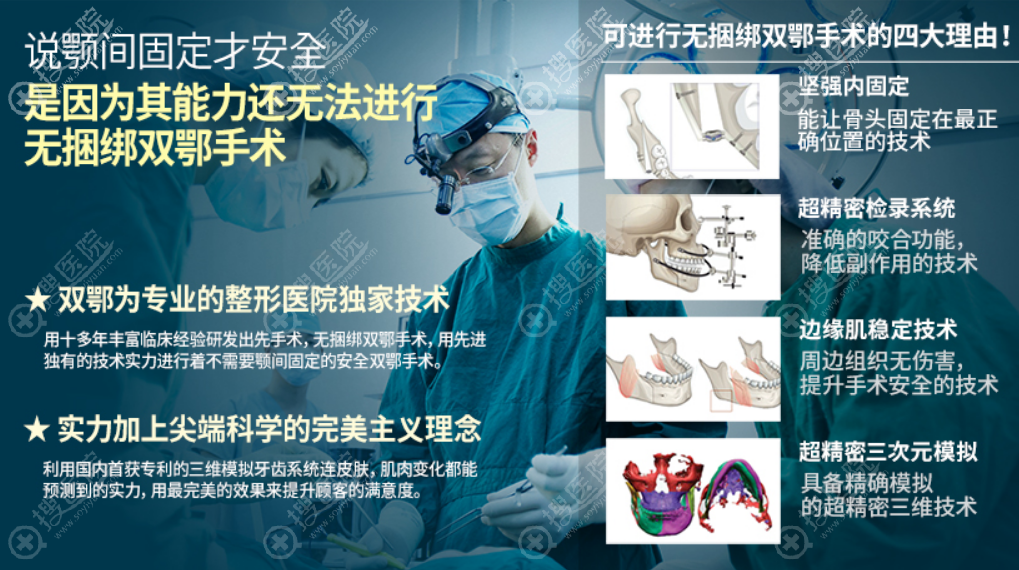 韩国ID整形医院无捆绑双鄂手术优势