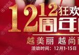 来湖州尚丽整形美容医院12月狂欢购活动现场做眼鼻整形吧!