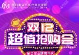 贵阳美贝尔周年活动遇上双十二,推出198元超值特权卡