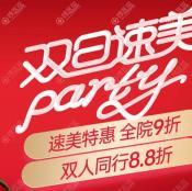 重庆华美双旦整形优惠活动期间进口假体隆胸19800元起