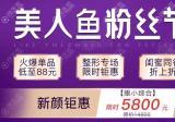 来杭州美莱美人鱼粉丝节,眼综合5800元起享受万元双眼皮效果