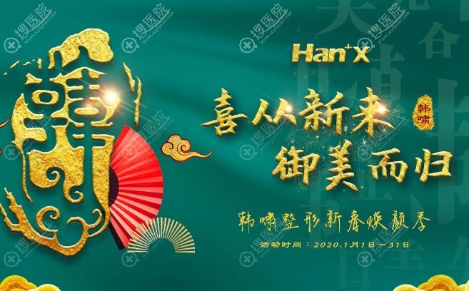 北京韩啸新年优惠活动