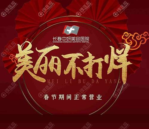 长春中妍春节正常营业