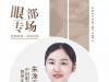3月22到汕头华美有双眼皮优惠活动还有眼部实力医生朱洙玉面诊