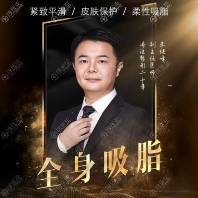 宁波艺星吸脂医生朱继峰