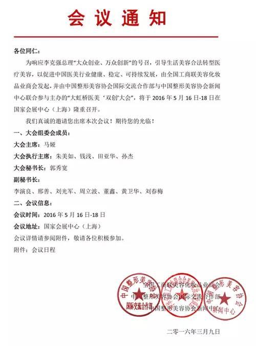 上海大虹桥医美双创大会会议通知