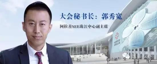 大会秘书长:郭秀宽