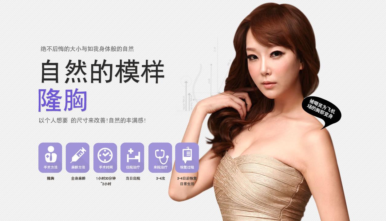 韩国新帝瑞娜(灰姑娘)整形医院隆胸案例