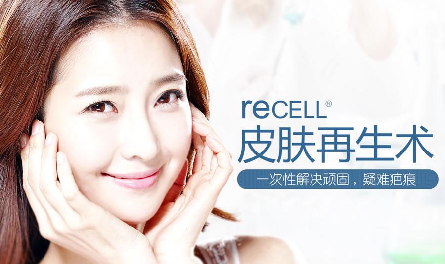 RECELL皮肤再生术,一次性解决顽固疤痕