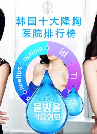 韩国十大胸部整容整形医院排行榜