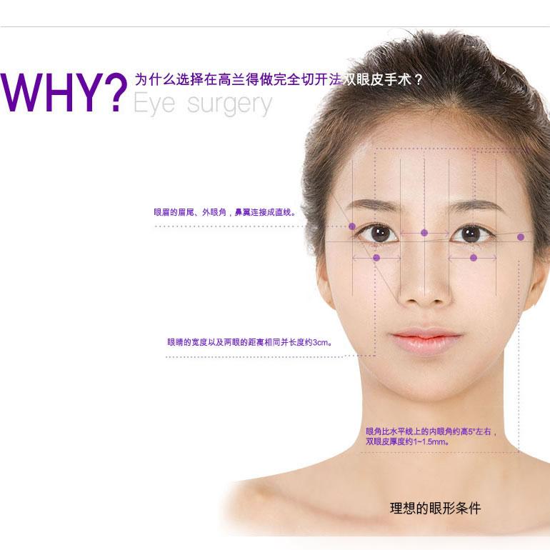 为什么选择在高兰得做完全切开法双眼皮