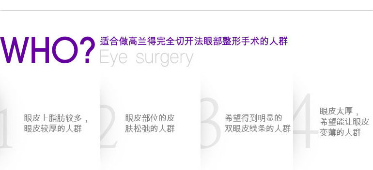 较适合我的双眼皮手术方法是?