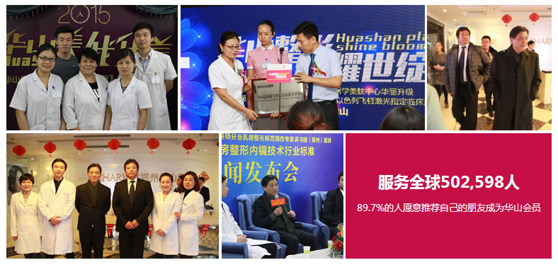 关于华山   高端定制式医学美容领导品牌