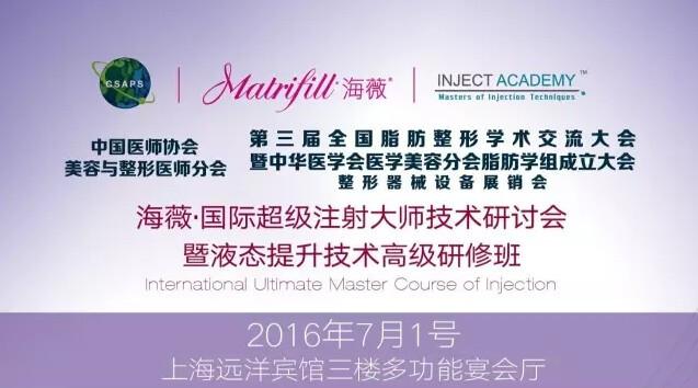 海薇国际超级注射大师技术研讨会暨液态提升技术高级研修班