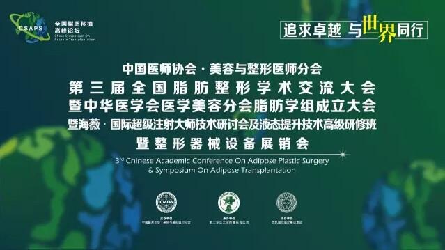 第三届全国脂肪整形学术交流大会暨中华医学会医学美容学分会脂肪学组成立大会