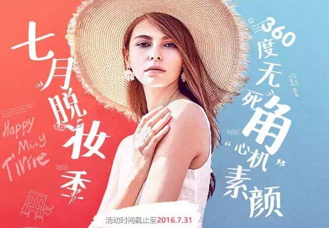 """上海美莱7月脱妆季,360°无死角""""心机""""素颜"""