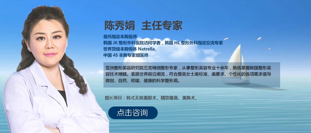 华山整形精英团队陈秀娟主任