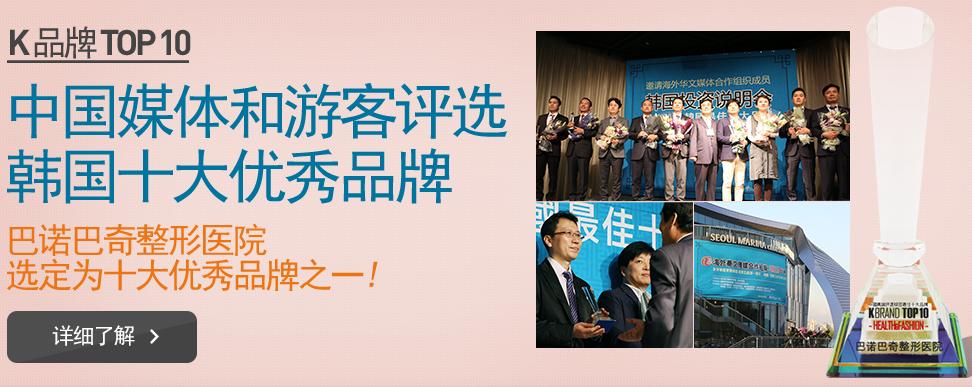 巴诺巴奇获得中国媒体和游客评选韩国十大品牌之一