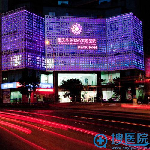 重庆华美现在医院高清图片