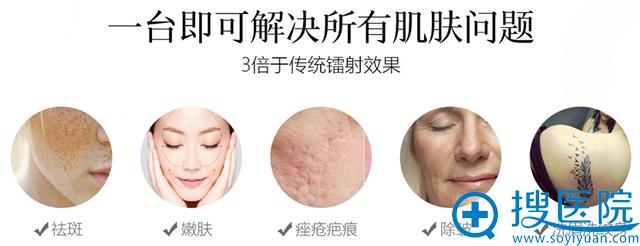 蜂巢皮秒激光镭射可以祛斑嫩肤去疤痕除皱洗纹身等