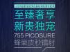 上海华美医院引进蜂巢皮秒激光镭射美容 一次解决皮肤问题